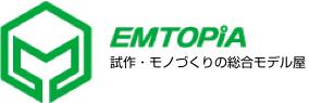 EMTOPIA 試作・モノづくりの総合モデル屋