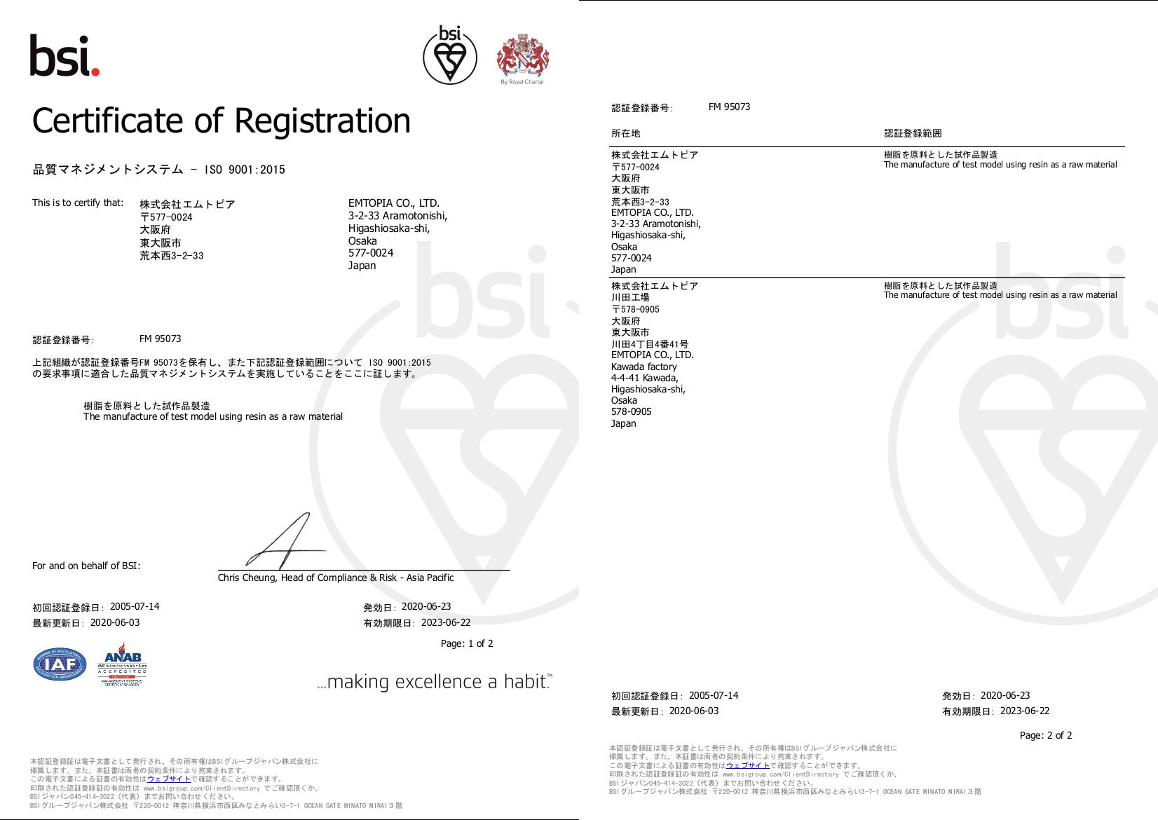 ISO9001:2008 認証内容