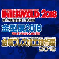 『金型展2018』 大阪 に出展いたします。