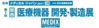 第7回 関西 医療機器開発・製造展出展致します。
