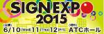 第30回広告資機材見本市「SIGN EXPO 2015 」に出展致します